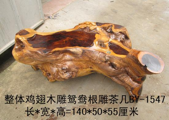 整体鸡翅木雕鸳鸯根雕茶几by-1547价格