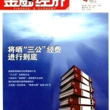 供应《金融经济》杂志征稿金融经济杂志征稿