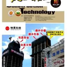 供应《施工技术》杂志社征稿