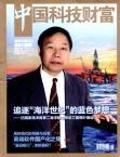 供应《中国科技财富》杂志征稿中国科技财富杂志征稿