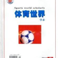 供应《体育世界》杂志社征稿