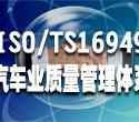 南昌TS16949图片