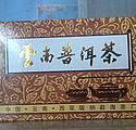 2003年100g大益散装普洱茶图片