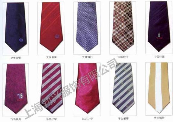 供应西服领带西服领结