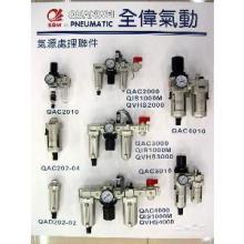 上海新益气动元件-气源处理