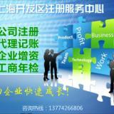 注册上海数码科技公司,如何注册数码产品公司
