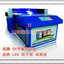 供应亚克力UV打印机