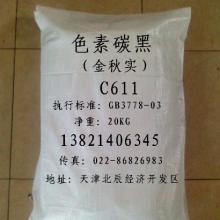 供应可用于造纸的色素炭黑C611/天津炭黑厂家批发