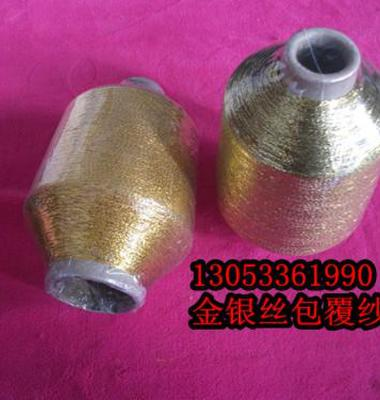 氨纶包覆纱图片/氨纶包覆纱样板图 (2)