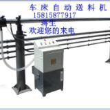 供应湖南机械加工厂配套车床自动送料器