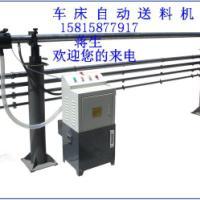 供应成都机械加工厂配套车床自动送料器