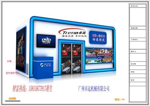 供应天津5D立体电影设备专卖/5D影院座椅底座