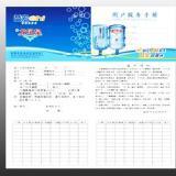 广东省最齐全的送水卡印刷