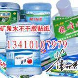 供应广东最大的纯净水不干胶桶贴标签 盛杰包装印刷设计推荐