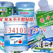 供应广东最大的纯净水不干胶桶贴标签 盛杰包装印刷设计推荐批发