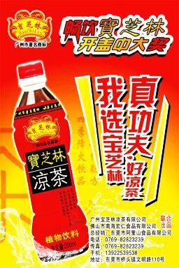 供应冰箱冰柜贴纸/广告贴纸/传单海报/招贴海报/饮用水海报