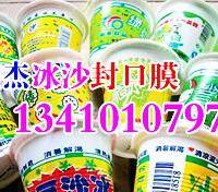 供应绿豆冰杯子封口膜
