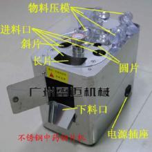 供应药材切片机、广州药材切片机、药材切片机价格批发