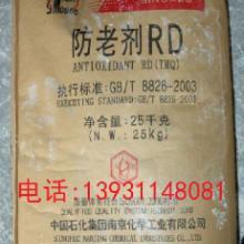 供应防老剂RD,防老剂供应商,河北防老剂,防老剂批发