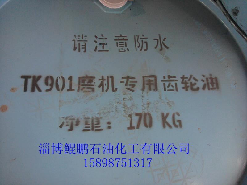 供应水泥厂磨机专用齿轮油TK901 磨机专用齿轮油