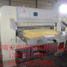 供应920程控切纸机温州高速切纸机