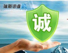 深圳ISO公司ISO注册代办图片/深圳ISO公司ISO注册代办样板图 (3)