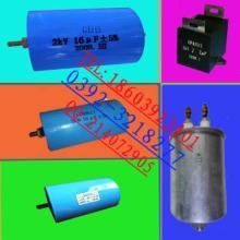 供应高压薄膜电容器