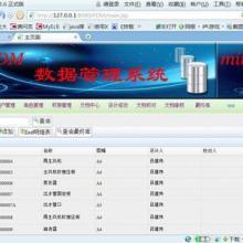 物资管理系统软件开发_上海软件开发_上海软件定制_上海软件外包批发