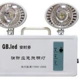 供应安时多应急灯批发、安时多应急灯价格