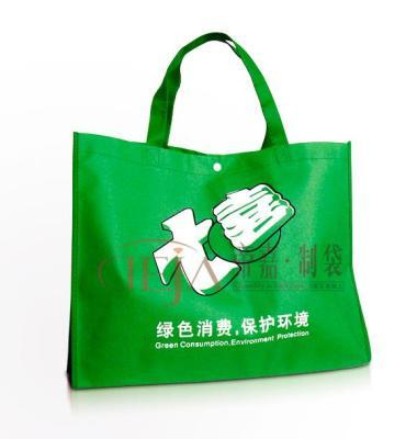 环保宣传袋图片/环保宣传袋样板图 (1)