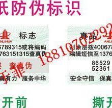 供应天津防伪标签订购_天津酒类防伪标签 18810702292