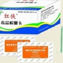 供应毒品检测试纸
