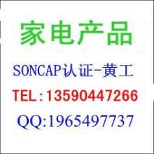 供应理发器卷发器SONCAP认证理发器直发器SONCAP认证