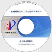 竹炭制品-竹炭烧制-竹炭纤维专利图片