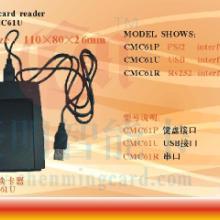 供应IC卡读卡器/读写器 IC刷卡机 IC卡划卡器 阅读器