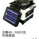 供应吉隆KL-300T光纤熔接机