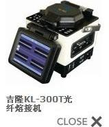 吉隆KL-300T光纤熔接机图片