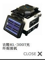 武汉吉隆KL-300T光纤熔接机图片