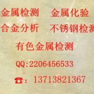 深圳有色金属检测咨询服务图片