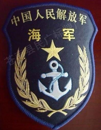 供应海军臂章制作空军臂章制作保安臂章制作加工生产 一呼百应网