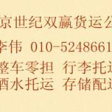 """供应""""北京到沙洋县电脑行李托运价格""""北京行李托运价格"""