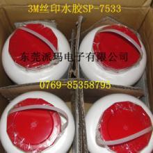 供应薄膜开关3MSP-7533胶水