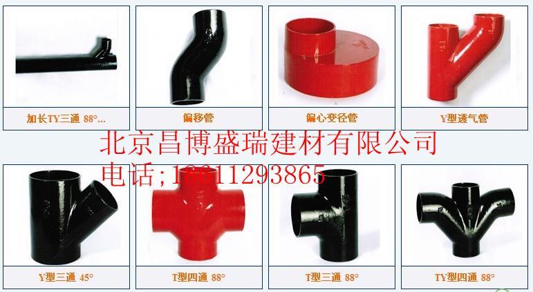 供应铸铁排水管电话