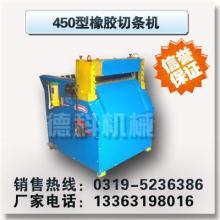 供应切胶机橡胶切条机450切胶机