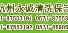 卒杭州清洗公司