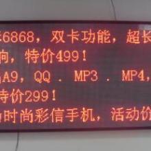 供应广州番禺LED显示屏LED车载屏LED酒店屏盛世服务给力不坑爹