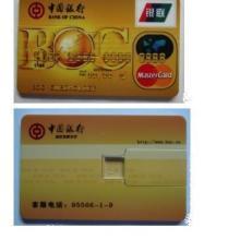 供应中国银行卡优盘信用卡优盘