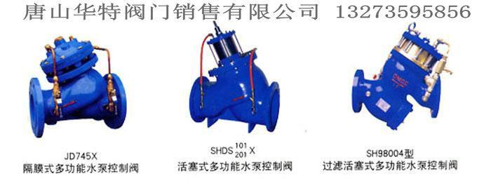 唐山水泵控制; 供应隔膜式多功能水泵控制阀图片
