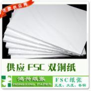 供应岁末狂欢价FSC纸128g克双铜纸华夏