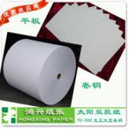 重磅促销200g克双胶纸太阳7鸿兴纸图片